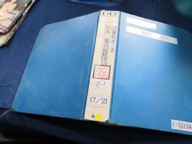 松下电器产业 设备投术文书 契约NO. 92EMCR/470301F008JP一LT D8 电気记录図13 DT—7  日文原版