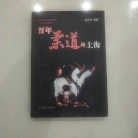 百年柔道与上海