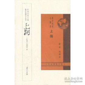 上海 民国史料工都市地理小丛书