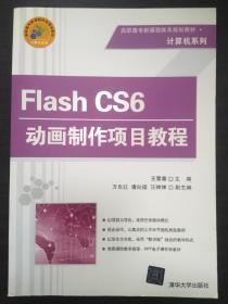 Flash CS6动画制作项目教程/高职高专新课程体系规划教材·计算机系列【正版全新未阅 书籍干净 板正 无勾画不缺页】