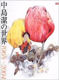 中岛洁の世界1968→2004