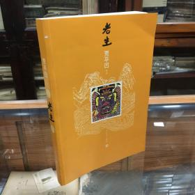老生(16开  1版1印   著名作家贾平凹签名本  保真!!)