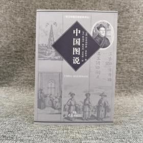 特惠| 西方早期汉学经典译丛:中国图说