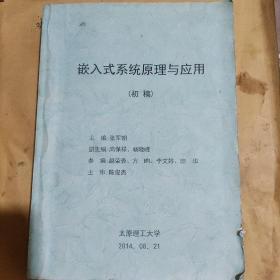 嵌入式系统原理与应用(初稿)(复印本)