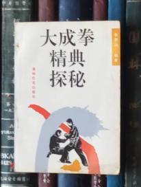 大成拳精典探秘