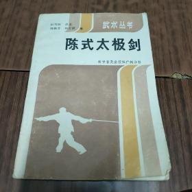 陈式太极剑(2-2)