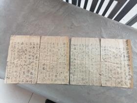 【闻喜赵家藏】民国信札4页一套(字漂亮)。16开4页
