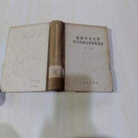 德国外交文件有关中国交涉史料选译(第二卷)