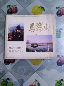 马鞍山画册(精装护封12开,日汉文)
