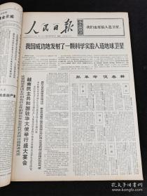 原版老报纸《人民日报》4开,1971年3月完整合订本 【我国成功地发射了一颗科学实验人造地球卫星】