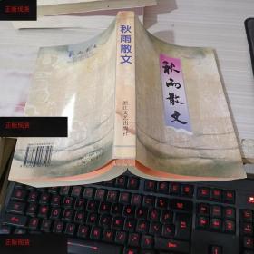 【欢迎下单!】秋雨散文余秋雨浙江文艺出版社9787533907594
