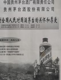 【茅台酒专题报】国酒茅台   玉液之冠整版广告。酒文化收藏专题报纸