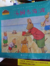 小兔汤姆成长的烦恼图画书(共六册)全新未拆封