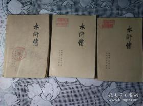 水浒传 (上中下)1975年
