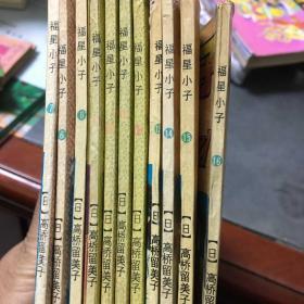 福星小子6-16【漫画共11册合售】