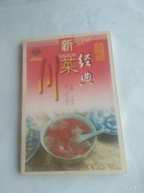 新川菜经典·小吃