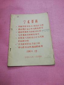 学术资料 广东佛山专区第一人民医院眼科 1964年 油印