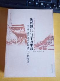 海外洪门与辛亥革命   外一种:辛亥革命时期洪门人物传稿