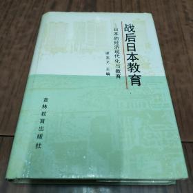 战后日本教育—日本的经济现代化与教育(2-2)