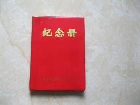 文革1974年  云南省文艺创作节目调演大会 纪念册 有多副毛主席题字  未写字