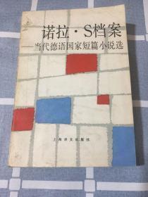 诺拉. S档案:当代德语国家短篇小说选【一版一印仅印6000】