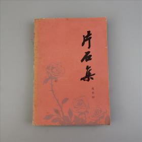 片石集 人民文学出版社【1978年一版一印】
