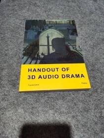 3D音频戏剧:弗兰肯斯坦