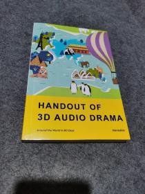3D音频戏剧:八十天环游世界