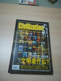 文明【2006年12月五周年】珍藏版(精装)
