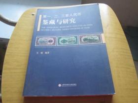 第一、二、三套人民币鉴藏与研究【 签名本】