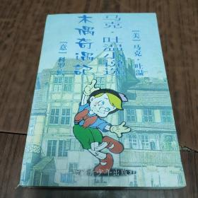 世界名著百部—马克.吐温小说选+木偶奇遇记(2-2)