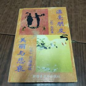 世界名著百部—漂亮朋友+美丽与悲哀(2-2)