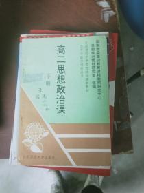 【正版!~】高二思想政治课下册
