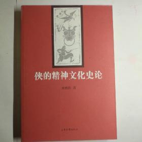 侠的精神文化史论【 正版近全新 一版一印 现货 】