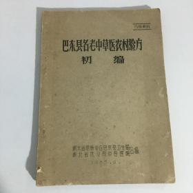 巴东县名老中草医农村验方 初编(有献方人名,176页,实物拍摄!!!)