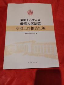 党的十八大以来最高人民法院专项工作报告汇编