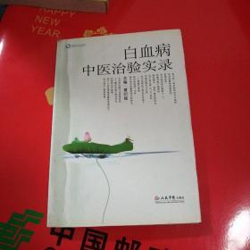 白血病中医治验实录【24---3层】