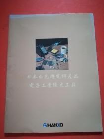 日本白光牌电焊产品电子工业优良工具