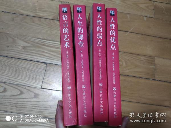 卡耐基成功学丛书  人性的弱点,人性的优点,人生的课堂,语言的艺术  共计4本  30元包挂刷