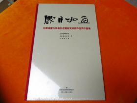 岁月如画:甘肃省重大革命历史题材美术创作优秀作品集