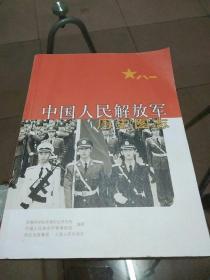 中国人民解放军历史图志(下)