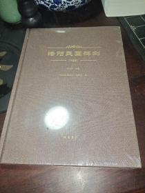 洛阳民国碑刻(补遗卷)