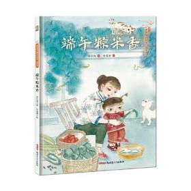 保冬妮中国节日绘本.端午节(精装绘本)
