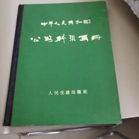 中华人民共和国公路桥梁画册(近9品品好,见图,图片详实)