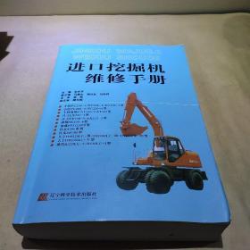 进口挖掘机维修手册