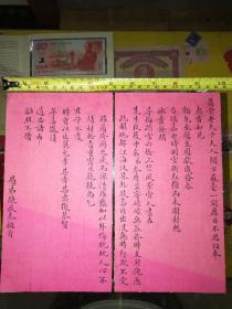 长沙-江苏巡抚陈启泰信札一通两页保真同一上款