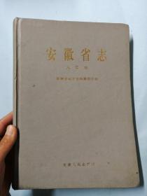 安徽省志8 人口志(内页干净无写画)