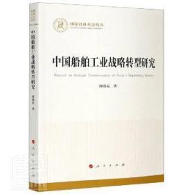 正版包邮现货 中国船舶工业战略转型研究 谭晓岚 人民出版社 9787010222707新华书城书店