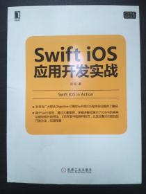 Swift iOS应用开发实战【正版!书籍干净 板正 无勾画 不缺页】