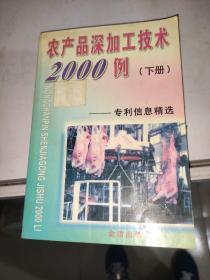 农产品深加工技术2000例:专利信息精选(下册)